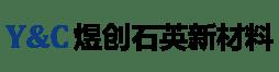东海县煜创石英新材料有限公司